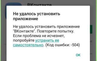 Код ошибки 504: при установке приложения на Андроид