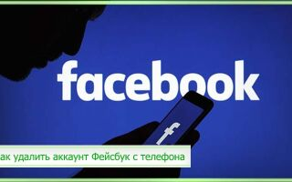 Как удалить аккаунт Фейсбук с телефона через приложение