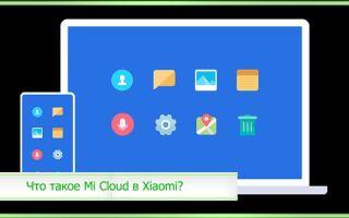 Что такое Mi Cloud в Xiaomi и для чего он нужен