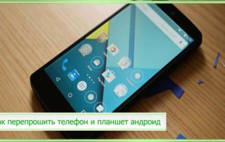 Как перепрошить телефон и планшет андроид через компьютер