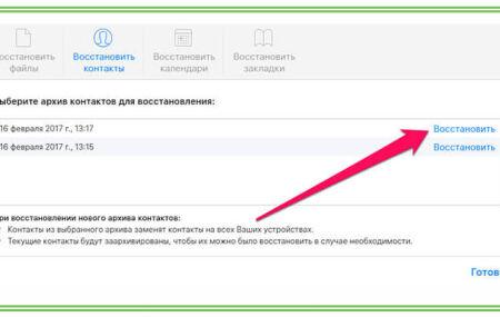 Как восстановить настройки на андроиде после сброса настроек: контакты, фото, приложения