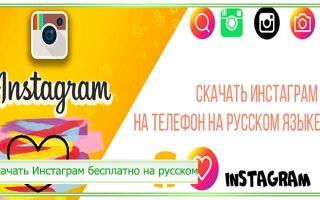 Скачать Инстаграм на телефон бесплатно на русском: новая версия 2019 года