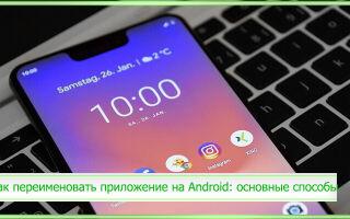 Как переименовать приложение на Android: основные способы