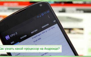Как узнать какой процессор на Андроиде?