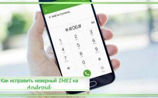 Как исправить неверный IMEI: после прошивки