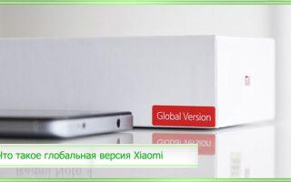 Что такое глобальная версия Xiaomi: означает, как проверять и отличить от китайской