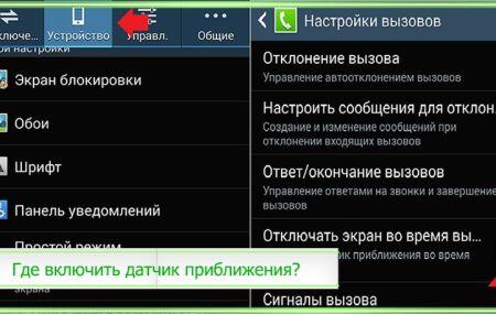 Где включить датчик приближения на Андроид
