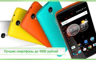 Лучшие смартфоны до 4000 рублей 2020: список лучших телефонов