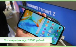 Топ смартфонов до 25000 рублей в 2020 году: список лучших телефонов