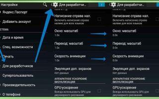 Как ускорить телефон на Андроиде: все способы