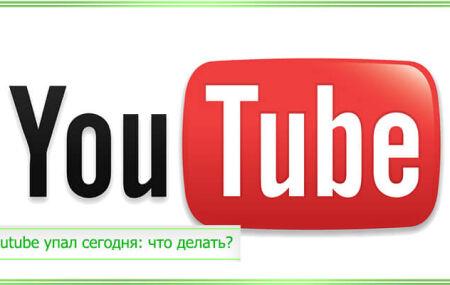 YouTube упал сегодня: что делать, основные причины и их устранение