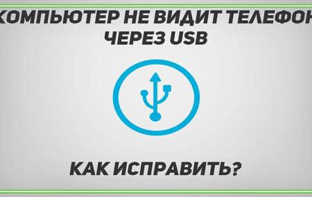 Компьютер не видит телефон андроид через USB