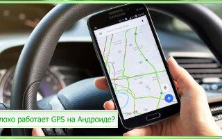 Плохо работает GPS на Андроиде: что делать?