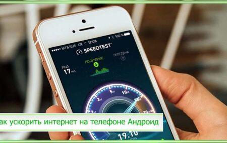 Как ускорить интернет на телефоне Андроид
