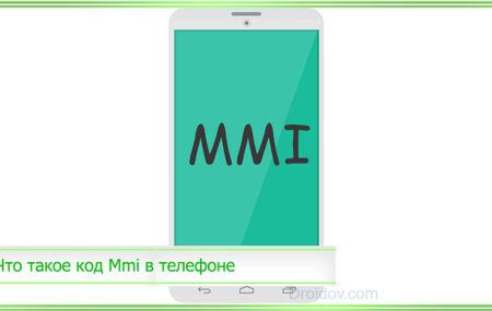 Что такое код Mmi в телефоне, почему он может быть неверным и как это исправить