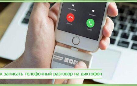 Как записать телефонный разговор на диктофон в телефоне: как его прослушать