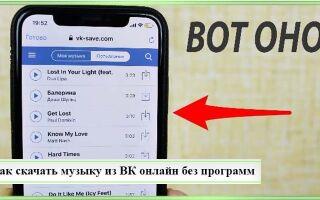 Как скачать музыку из ВК онлайн без программ, бесплатно и без регистрации на телефон: Андроид и Айфон