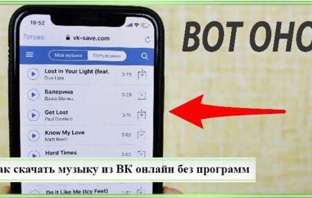 Как скачать музыку из ВК онлайн без программ, без регистрации на телефоне