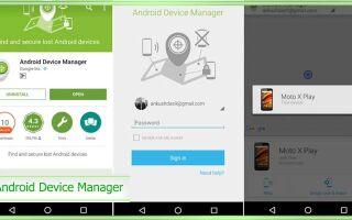 Android Device Manager – как найти телефон, через компьютер и гугл