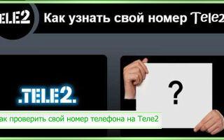 Как проверить свой номер телефона на теле2: какая команда