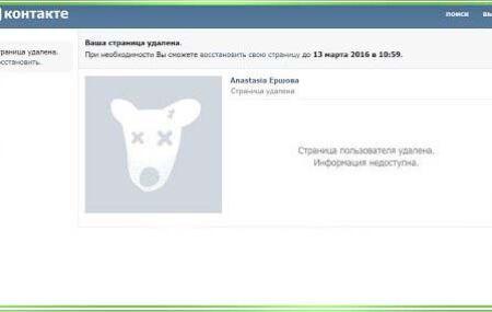Как удалить страницу ВКонтакте: с телефона или планшета, все способы