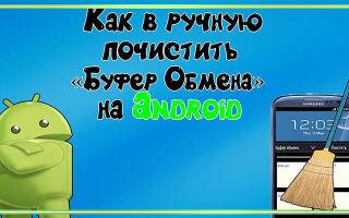 Как очистить буфер обмена в телефоне Андроид