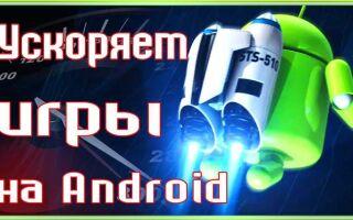 Приложения для ускорения времени в играх на Андроиде