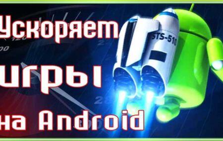 Ускорение времени в играх на Андроид: приложения для ускорений, онлайн ускоритель, бесплатно