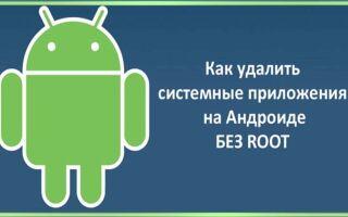 Какие системные приложения можно удалить на Андроиде: через компьютер