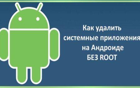 Какие системные приложения на Андроиде можно удалить: через компьютер, без Root прав и последствий