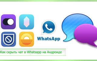Как скрыть чат в Whatsapp на Андроиде