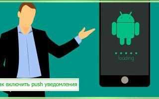 Как включить push уведомления на Андроид: Айфона, на ИОС 12