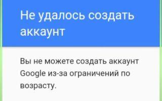 Не создается аккаунт google в Android: почему и что делать?