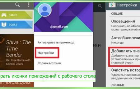 Основные способы как убрать иконки приложений с рабочего стола Андроид