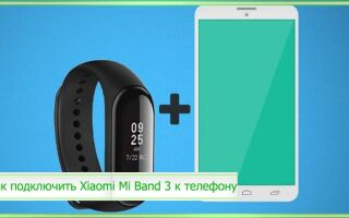 Как подключить Xiaomi Mi Band 3 к телефону