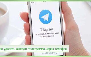 Как удалить аккаунт Телеграмма через телефон навсегда: с Андроида и Айфона