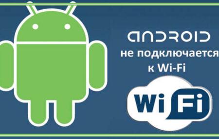 Почему андроид не подключается к WI-FI: все ошибки и их устранение