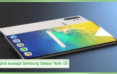 Samsung Note 10: дата выхода в России, характеристики, цена, последние новости