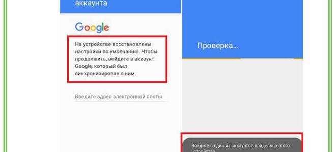 Не входит в гугл аккаунт на андроиде после сброса настроек