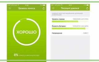 Проверка батареи Андроид: на износ, емкость и состояние