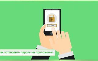 Как установить пароль на приложение на разных моделях телефонах