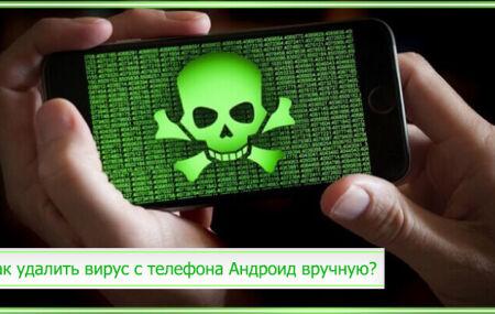 Как удалить вирус с телефона Андроид вручную бесплатно?