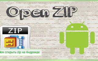 Чем открыть zip на Андроиде: все способы