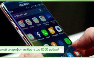 Какой смартфон выбрать до 8000 рублей: рейтинг лучших телефонов в 2020 году