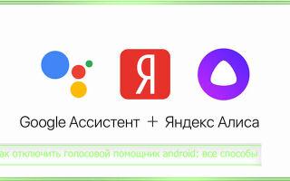 Как отключить голосовой помощник Android: все способы