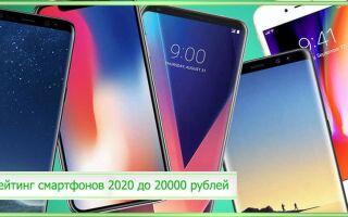 Рейтинг смартфонов 2020 до 20000 по качеству, надежности и с хорошей камерой