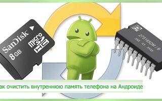 Как очистить внутреннюю память телефона на Андроиде
