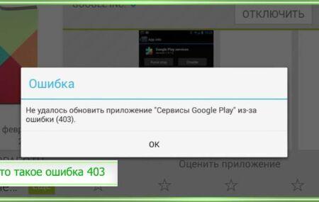 Что такое ошибка 403 на Андроиде: как его устранить или обойти в Крыму