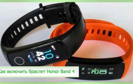 Как включить браслет Honor Band 4: первое включение, что делать если не включается