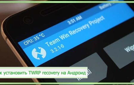 Как установить TWRP recovery на Андроид: через Flashtool, компьютер, adb, TWRP zip